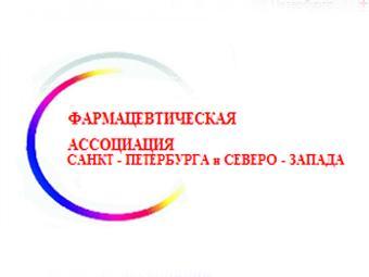 Логотип фармацевтической ассоциации