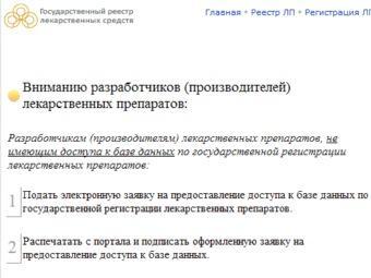 Скрин-шот заглавной страницы сайта grls.rosminzdrav.ru